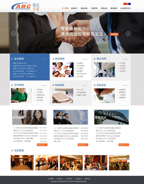 Web site design_homepage design_ABC website